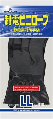 #550 制電ビニローブ LL(1双) #550 制電ビニローブ LL × 120個セット【73414】