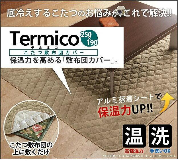 【送料無料】こたつ 敷布団 カバー Termico〔テルミコ〕 250×190 cm こたつ敷き布団 敷きパッド あったか 長方形 ハイタイプ