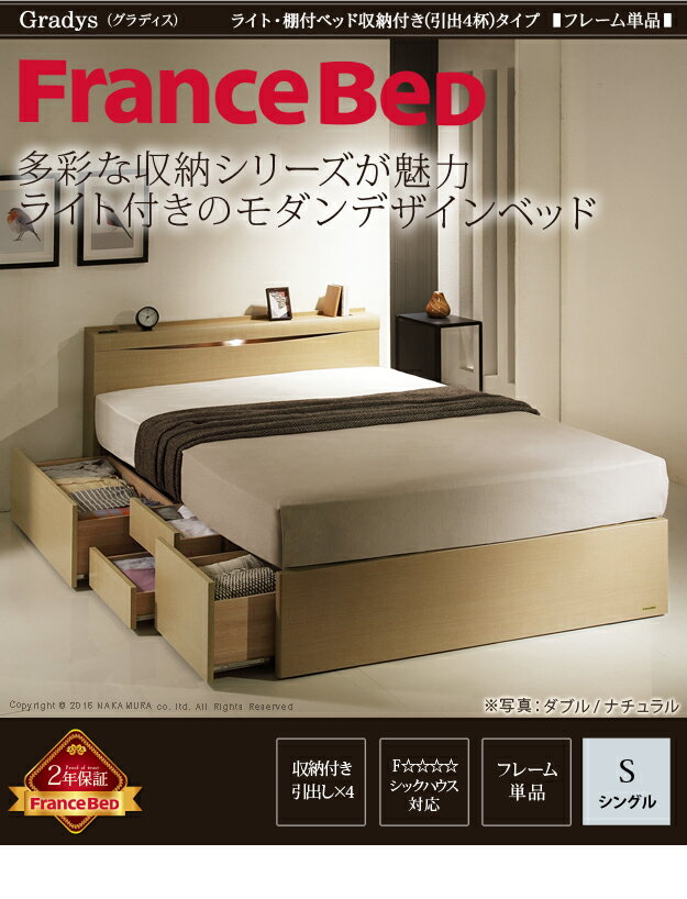 【送料無料】フランスベッド シングル 収納 ライト・棚付きベッド 〔グラディス〕 深型引出し付き シングル ベッドフレームのみ 収納ベッド 引き出し付き 木製 日本製 宮付き コンセント ベッドライト フレーム