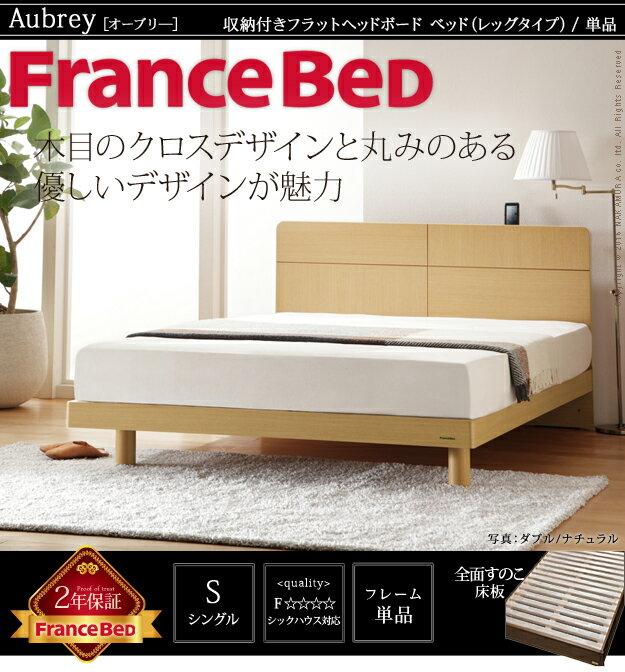 【送料無料】フランスベッド シングル フレーム 収納付きフラットヘッドボードベッド 〔オーブリー〕 レッグタイプ シングル ベッドフレームのみ 脚付き 木製 国産 日本製