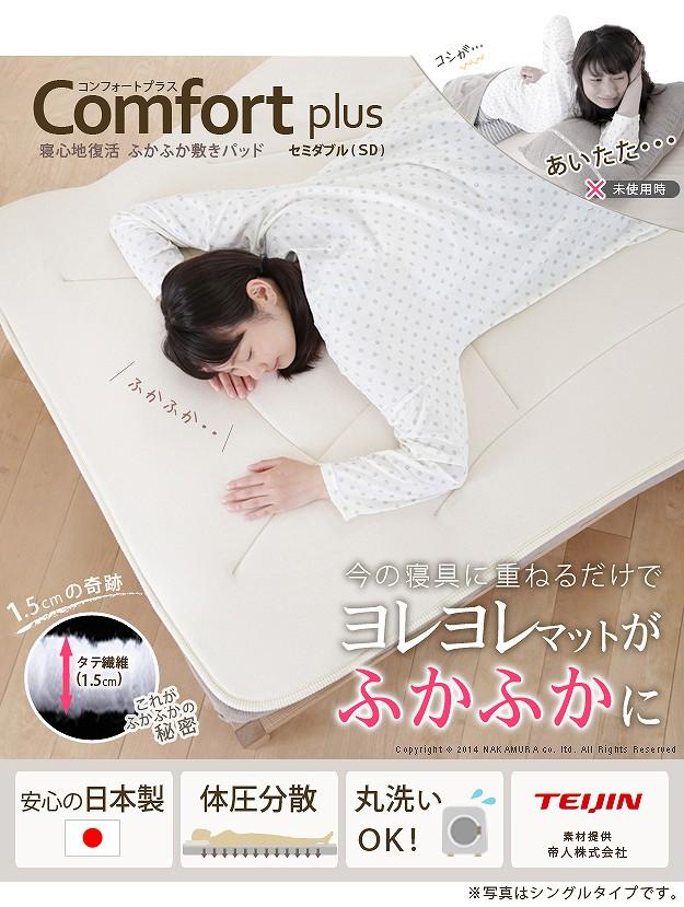 【送料無料】寝心地復活 ふかふか敷きパッド コンフォートプラス セミダブル 120×200cm 敷きパッド 日本製 洗える