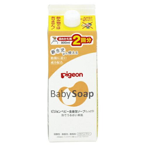 ピジョン 全身泡ソープしっとり つめかえ用2回分 800mlx12個 Pigeon Body soap 4902508083928
