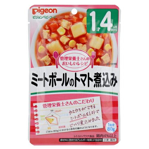 ピジョン 管理栄養士さんのおいしいレシピ ミートボールのトマト煮込み  80gx72個 Pigeon Baby meal meat ball tomato stew 4902508133371