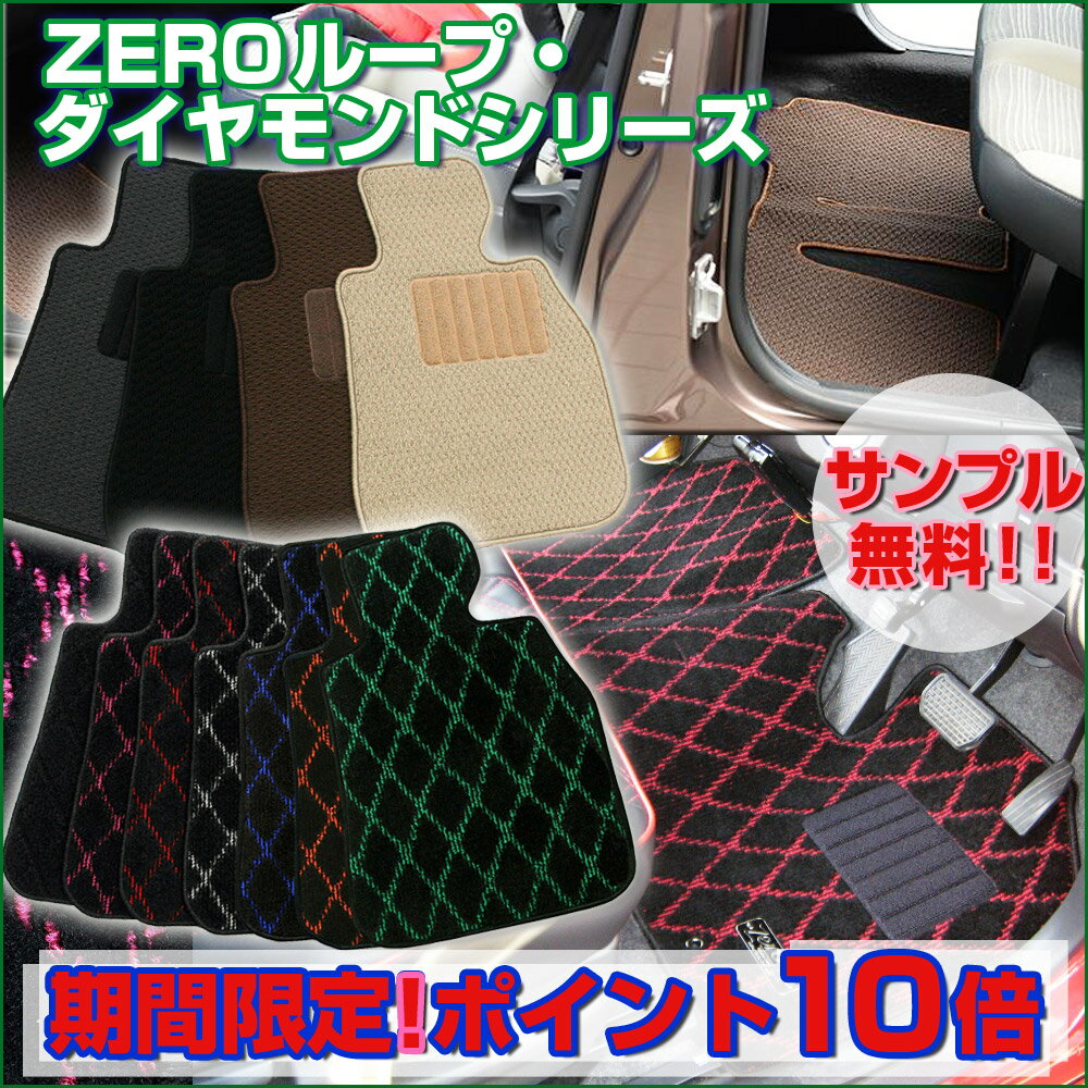 特価セール クー ZERO(ゼロ)フロアマット H18/5~H25/1 M401S、M402S、M411S 【ループ・ダイヤモンド】(自動車 フロアーマット カーマット)