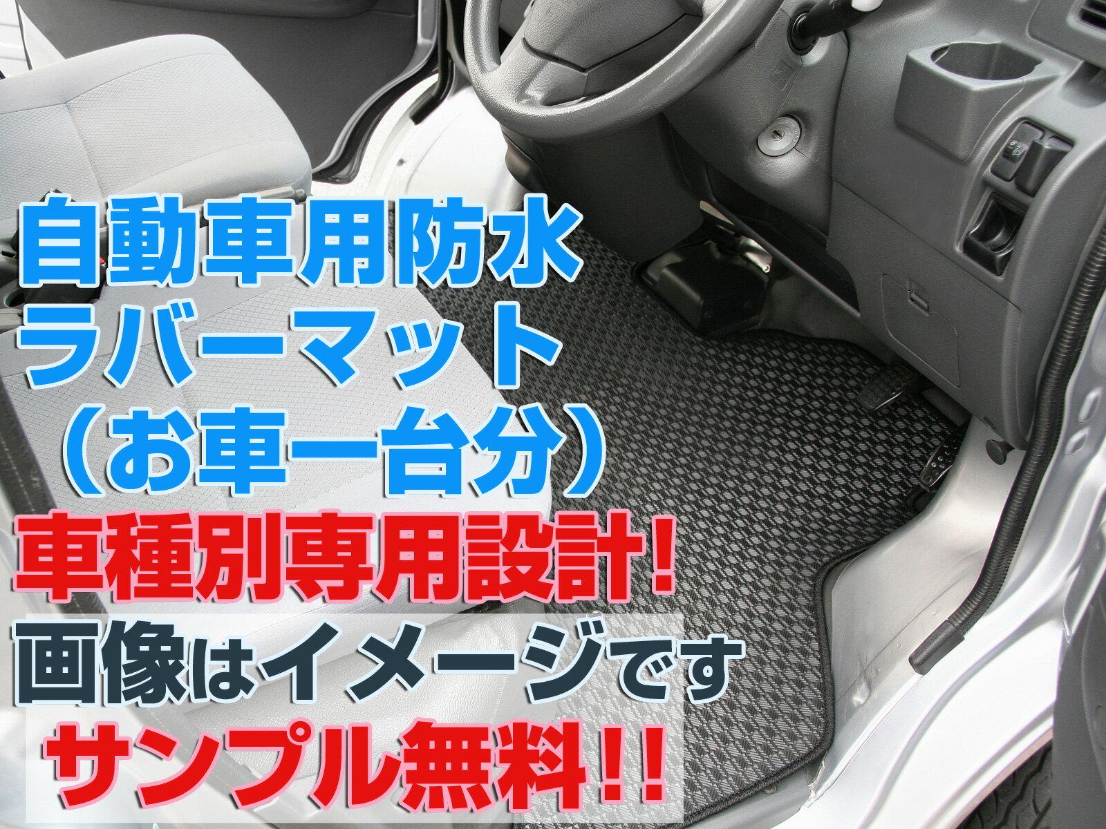機能的な収納で人気 ソニカ ZERO(ゼロ)フロアマット H18/6~H21/5 L405S、L415S 【ラバーマット】(自動車 フロアーマット カーマット)