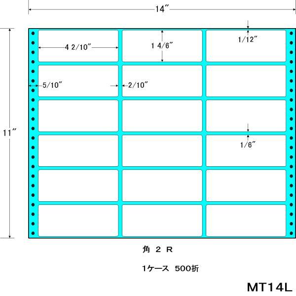 東洋印刷「連続伝票用紙(ナナフォーム・レギュラータイプ)」(MT14L)