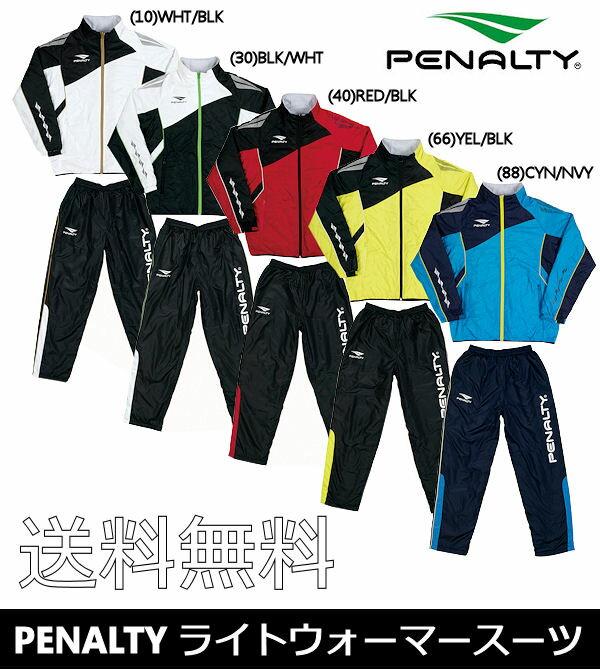 ペナルティ ライトウォーマースーツ【PENALTY】【送料無料】【SALE】