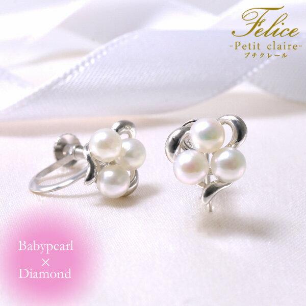 K14WG ベビーパール デザインイヤリング ~Petit Claire~ あこや真珠 ホワイト系 3.0-3.5mm 【プレゼント・ギフトにオススメ】(ホワイトゴールド)(真珠 イヤリング パールイヤリング)(プチクレール)6月誕生石