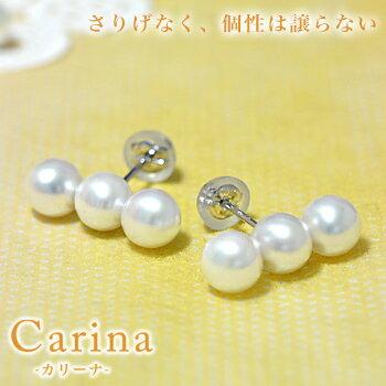 【両耳(ペア)売り】あこや真珠 トリプルパールピアス ~Carina(カリーナ)~ ホワイト系 5.5-6.0mm K14WG(真珠 ピアス)(パールピアス)(ベビーパール)[SS][n4][330]6月誕生石[CO]