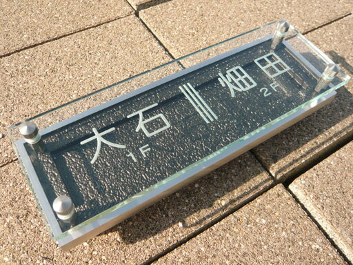【送料無料】ガラスと鋳物の二世帯表札
