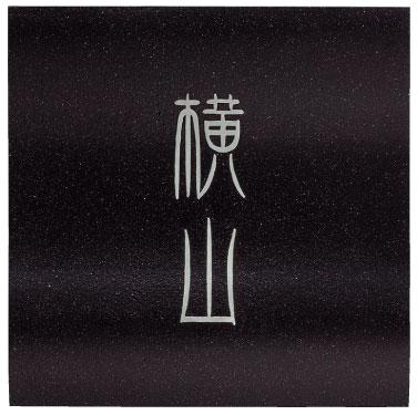 【フェスティバル0307×10】アルミ鋳物表札夜の帳
