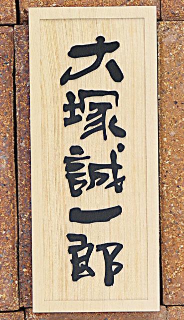 銘木表札縁起のよい「浮彫」しかもデザイン仕上【smtb-TK】