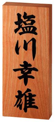 彫り込みをした銘木表札昔から伝わる和の心があふれています。
