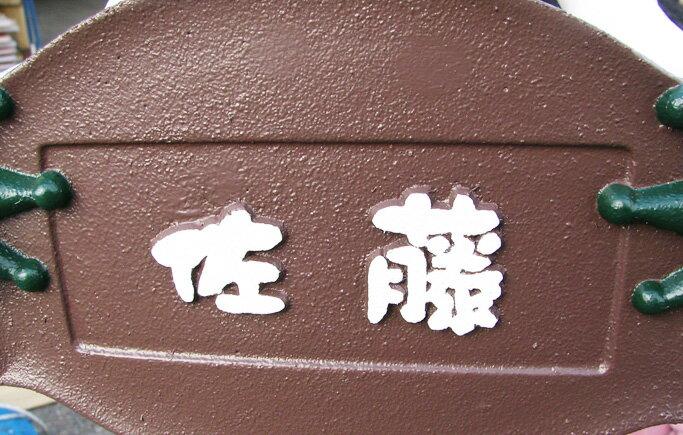 かえるポストのオプションかえるの持っているプレートに鋳物で文字入れします。お好きな書体でどうぞ