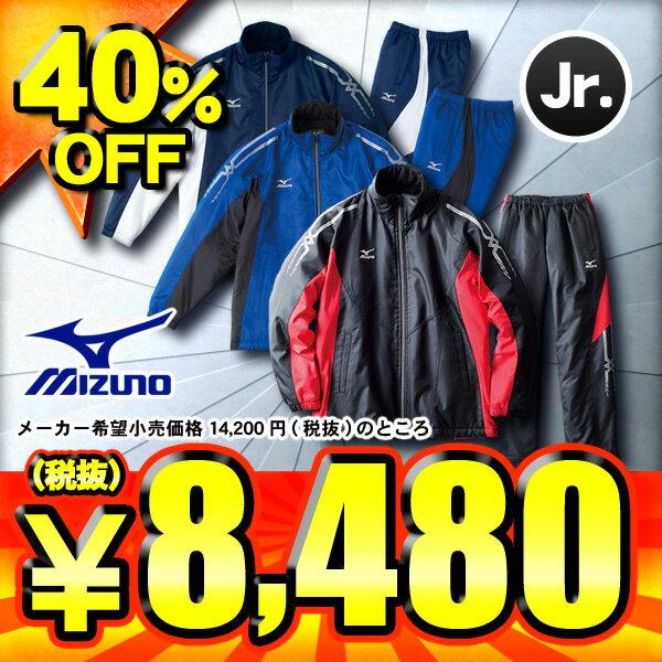 40%OFF ミズノ Mizuno ジュニア用ウィンドブレーカー上下セット 中綿ウォーマーシャツ&パンツ シャツ:32JE4930□□ パンツ:32JF4930□□ 3色展開