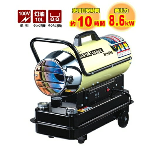 ナカトミ NAKATOMI スポットヒーター(50Hz専用) ジェットヒーター SPH-850