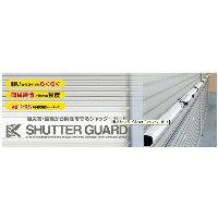 沢田防災 シャッターガード SG-140W シルバー