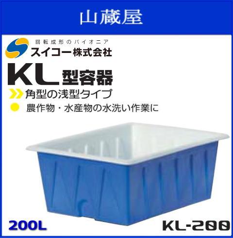 角型容器 200L[KL型容器(KL-200型)]/スイコー/農作物、水産物の水洗いに/角型の浅型タイプ 《北海道、東北、沖縄、離島は別途、送料がかかります。:代引き不可》