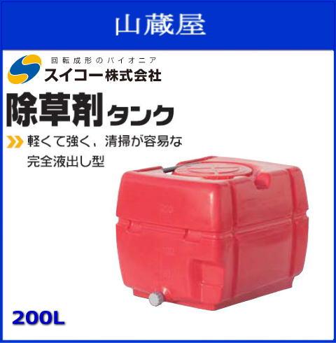 ローリータンク(除草剤専用タンク200L)/スイコー/[除草剤専用で完全液出し型]/《北海道、東北、沖縄、離島は別途、送料がかかります。:代引き不可》