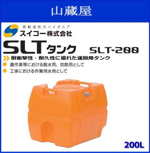 スーパーローリータンク[SLT](200L:バルブ無し)/スイコー/[散水用/防除用/作業用水用など]/《北海道、東北、沖縄、離島は別途、送料がかかります。:代引き不可》