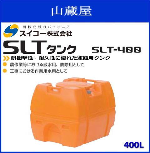 スーパーローリータンク[SLT](400L:バルブ無し)/スイコー/[散水用/防除用/作業用水用など]/《北海道、東北、沖縄、離島は別途、送料がかかります。:代引き不可》