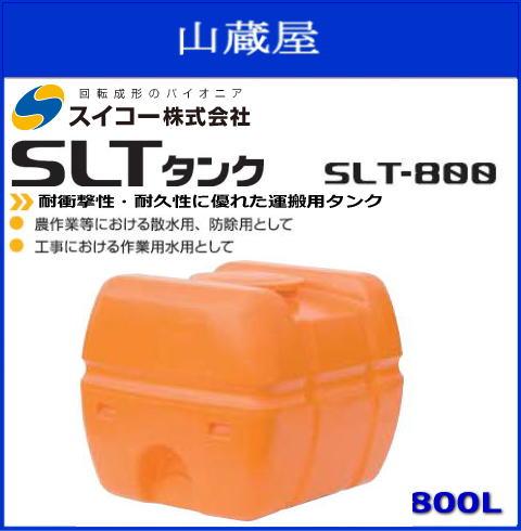 スーパーローリータンク[SLT](800L:バルブ無し)/スイコー/[散水用/防除用/作業用水用など]/《北海道、東北、沖縄、離島は別途、送料がかかります。:代引き不可》