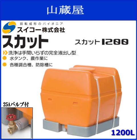 ローリータンク完全液出し(スカット1200受台付:25A排水バルブ付き)/スイコー/[水タンク/防除槽など]運搬に最適/《北海道、東北、沖縄、離島は別途、送料がかかります。:代引き不可》