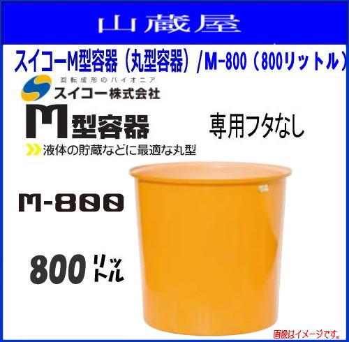 スイコーM型容器(丸型容器) M-800(800リットル)専用フタナシ)《北海道、東北、沖縄、離島は別途、送料がかかります。:代引き不可》