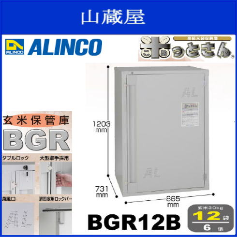 ALINCO(アルインコ):米保管庫 米っとさんBGR12B 6俵 内面には全面結露防止材を貼り付けて/ネズミ、害虫や結露、湿気の侵入を防止《北海道、沖縄、離島は別途、送料がかかります。》《代引き不可》
