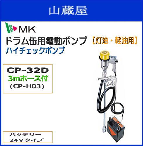 エムケー MK精工 ドラム缶用ポンプシリーズ ハイチェックポンプ スタンダードタイプ(DC24V) CP-32D  3mホース付 電動ポンプ(本体)にホースをセットした商品です。《北海道、沖縄、離島は別途、送料がかかります。》《代引き不可》