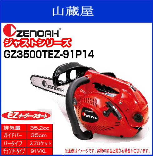 ZENOAH(ゼノア) エンジンチェンソー ジャストシリーズGZ3500TEZ-91P14 (スプロケットノーズバー)ガイドバー:35cm●玉切から低木の伐倒、果樹の剪定に幅広く活用でき軽さとパワーのバランスに非常に優れたモデルです