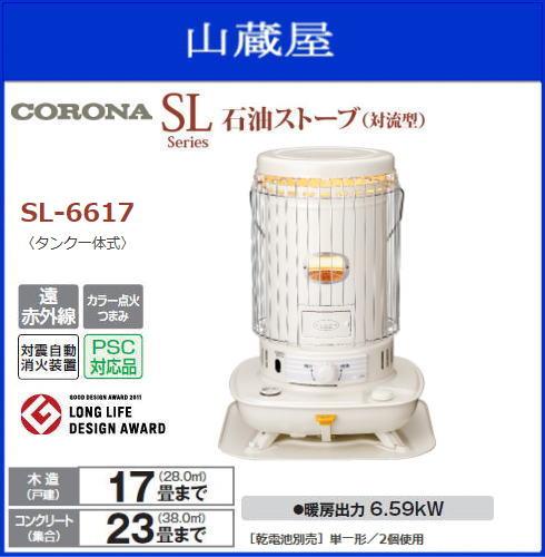 【CORONA(コロナ)】石油ストーブ(対流型)《SL-6617》【暖房のめやす:木造/17畳まで,コンクリート/23畳まで】《北海道、沖縄、離島は別途送料がかかります。:代引き不可》