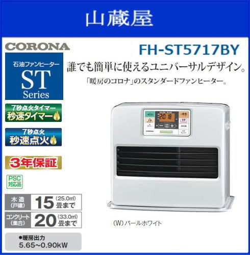 CORONA(コロナ)/石油ファンヒーターSTシリーズ FH-ST5717BY「パールホワイト�木造15畳��(コンクリート20畳��)《北海��沖縄�離島�別途�料���り��。:代引���》