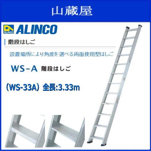 ALINCO(アルインコ):階段はしご(WS-33A)全長:3.33m 緩やかな角度と、広い踏ざんで安定した昇降ができます/滑り止めキャップはエラストマー素材採用【北海道の配送不可】《沖縄、離島は別途、送料がかかります。》《代引き不可》《地域によっては配送不可》