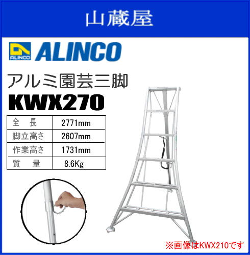 ■ALINCO アルミ園芸三脚 KWX270 全長:2771mm・大型支柱を採用することで、昇降時の作業性・安定性が向上。