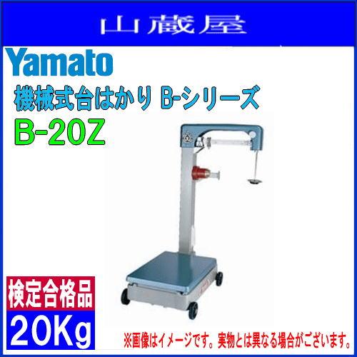 ヤマト 機械式台はかり Bシリーズ B-20Z (20Kg)【検定合格品】