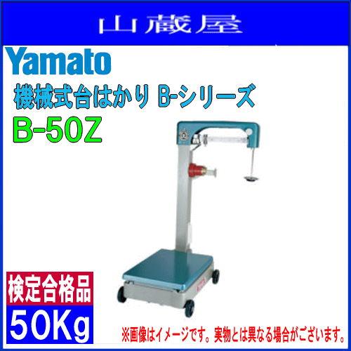 ヤマト 機械式台はかり Bシリーズ B-50Z (50Kg)【検定合格品】