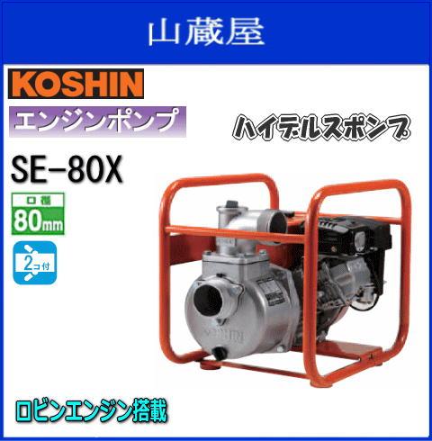工進 エンジンポンプ(ロビンエンジン搭載)ハイデルスポンプ SE-80X :ハウス内での散水に。:農機・建機の洗浄に:蓄舎、家の周囲の洗浄に。:畑の散水、水田の灌水に。