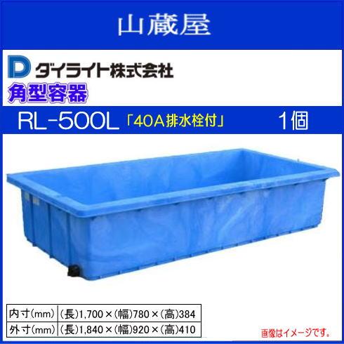【9月の特売セール】ダイライト 【角型容器】RL-500L (40A排水栓付き):1個 ・ポリエチレン発泡成形だから肉厚、丈夫で長持ち。・低温時の耐衝撃性に優れています。