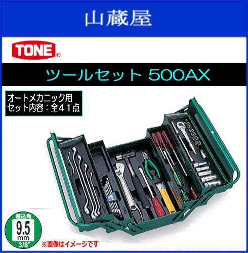 TONE ツールセット:500AX オートメカニック用の9.5sq.■V形3段式メタルケース