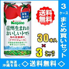 【2016年新物ストレート】ナガノトマト 信州生まれのおいしいトマト 食塩無添加 190g缶 30本入3ケース(90本)お買い得セット【RCP】【HLS_DU】【sswf1】