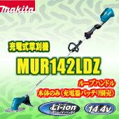 マキタ MUR 14.4v 充電��刈機 �刈機 MUR142LDZ �ループ�ンドル】 本体�� �ッテリ・充電器別