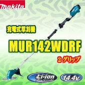 マキタ MUR 14.4v 充電��刈機 �刈機 MUR142WDRF �2グリップ】 �ッテリ・充電器付