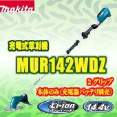 マキタ MUR 14.4v 充電��刈機 �刈機 MUR142WDZ �2グリップ】 本体�� �ッテリ・充電器別