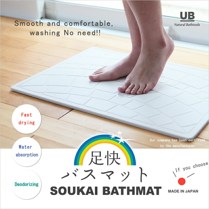 SOUKAI BATH MAT ◇海外配送対応[中国・香港・台湾]