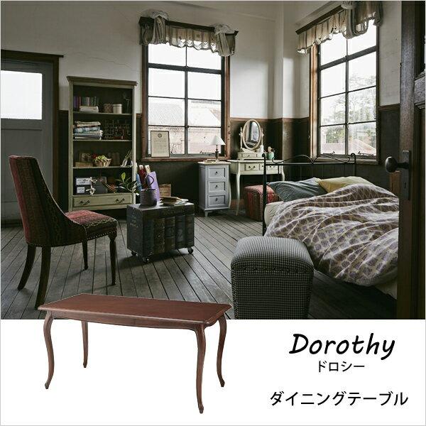 Dorothy「ドロシー ダイニングテーブル」 机 ブラウン 天然木(バーチ)アンティーク シンプル おしゃれ【送料無料】