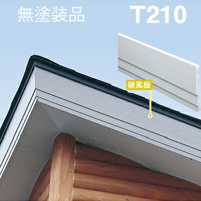 窯業系不燃性外装材 「セミックス破風板 T210 無塗装品(シーラー品)」 3000mm 【 2本入 】 ライン構成の外観美 FUKUVI フクビ化学工業