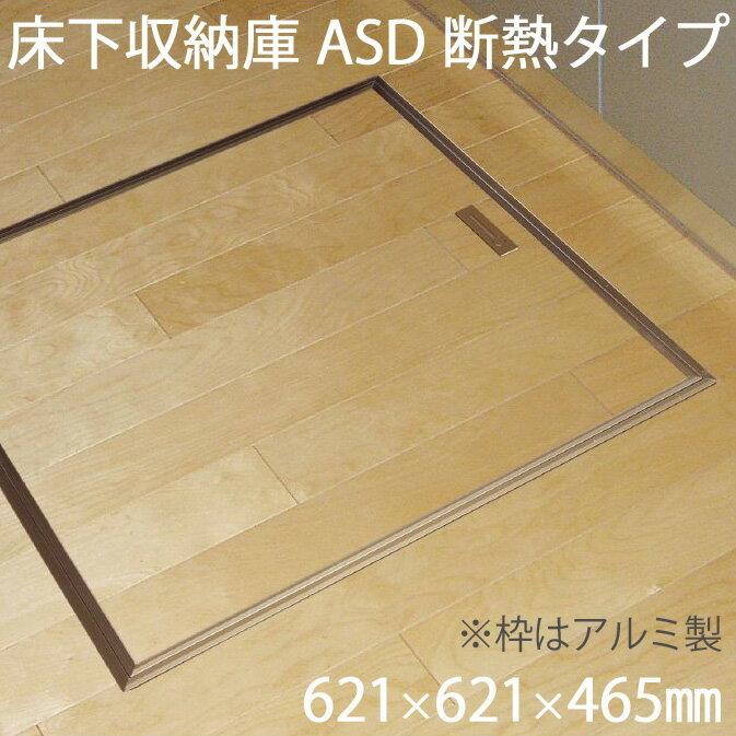 FUKUVI フクビ化学 「床下収納庫 ASD」 621×621×465mm 断熱タイプ 床専用 1台 2カラー