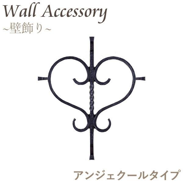 ニチハ壁用ウォールアクセサリー「壁飾り アンジュクールタイプ」[42×347×400mm]ハート型が可愛い♪玄関脇やバルコニーのポイントに☆