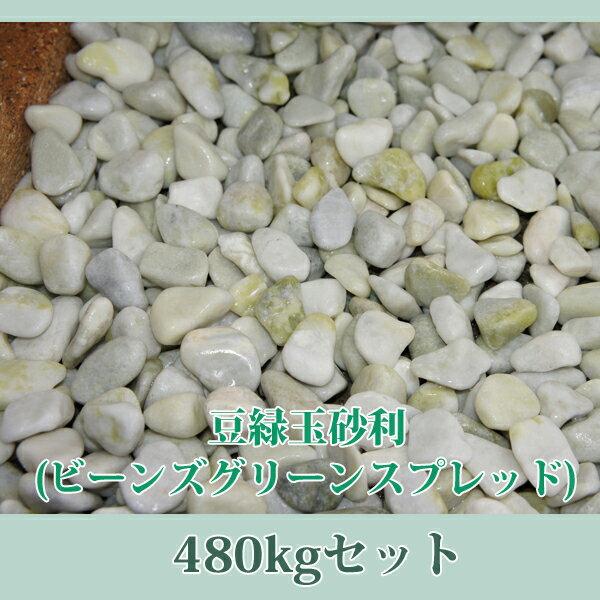 【今だけ20kgおまけ】 「豆緑玉砂利 480kgセット」  直径1.5cm  緑色 グリーン 庭石 環境材 ビーンズグリーンスプレッド おまけ合わせて総量500kg 【送料無料】